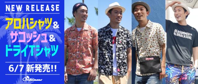 6/7発売!夏らしさ満載!アロハシャツ&屋外のレジャーにピッタリなサコッシュ、ドライTシャツが新登場!