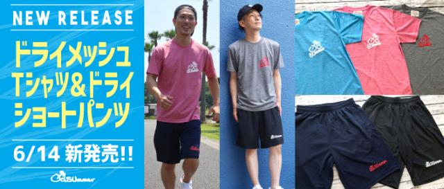 6/14発売!スポーツやアウトドアをオシャレに楽しめる! ドライメッシュTシャツ&ショートパンツが新登場!
