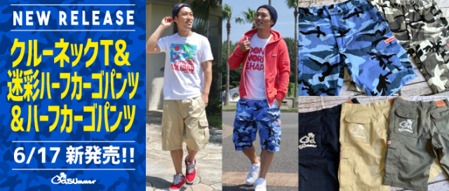 6/17発売!夏らしいデザインの定番Tシャツ&男らしいハーフカーゴパンツが2種類新登場!