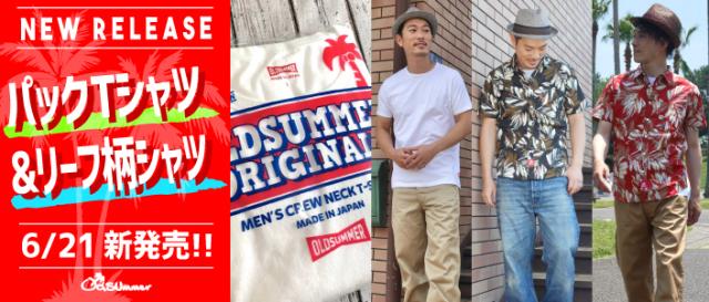6/21発売!オールドサマーからパックTシャツ&アメカジコーデにピッタリのリーフ柄シャツが新登場!