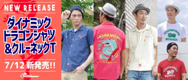 7/12発売!インパクト抜群の刺繍が目を引くダイナミックドラゴンシャツ&ポップなデザインのクルーネックTが新登場!