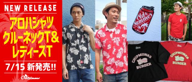 7/15発売!夏らしさ満載のアロハシャツ&ワンポイントがおしゃれなTシャツ&レディースワイドスリーブTが新登場!