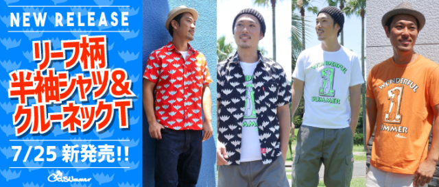 7/25発売!ポップなデザインが可愛らしい半袖シャツ&定番のクルーネックTに新デザインが登場!