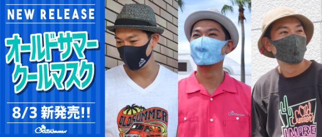 8/3発売!ひんやり気持ち良いクールマスクが新登場!
