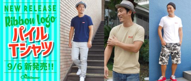 9/6発売!ふんわりとした生地が特徴のパイルTシャツに新デザインが登場!