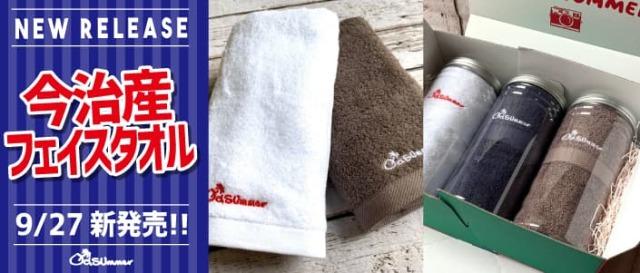 9/27発売!国内最大のタオル産地「今治」で生まれた高品質タオルに新色が登場!