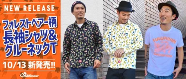 10/13発売!可愛らしいデザインと落ち着いた色合いの長袖シャツ&クルーネックTシャツに新作が登場!