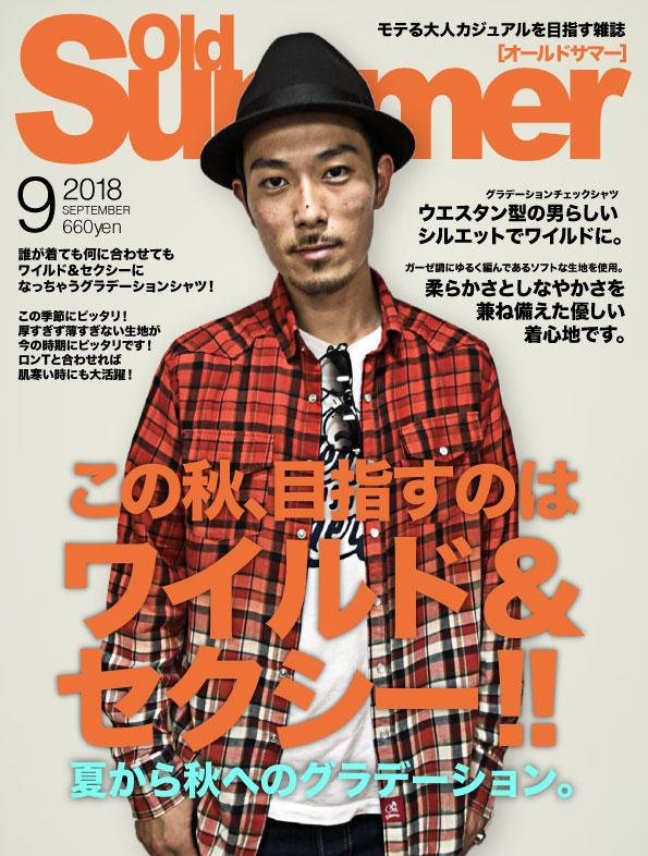 月刊オールドサマー!今月号の特集は『手染めグラデーション×チェックシャツ』