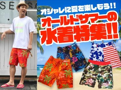 オシャレに夏を楽しもう!オールドサマーの水着特集!!