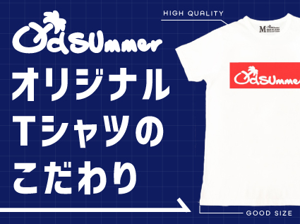 Old SUmmerオリジナルTシャツのこだわり
