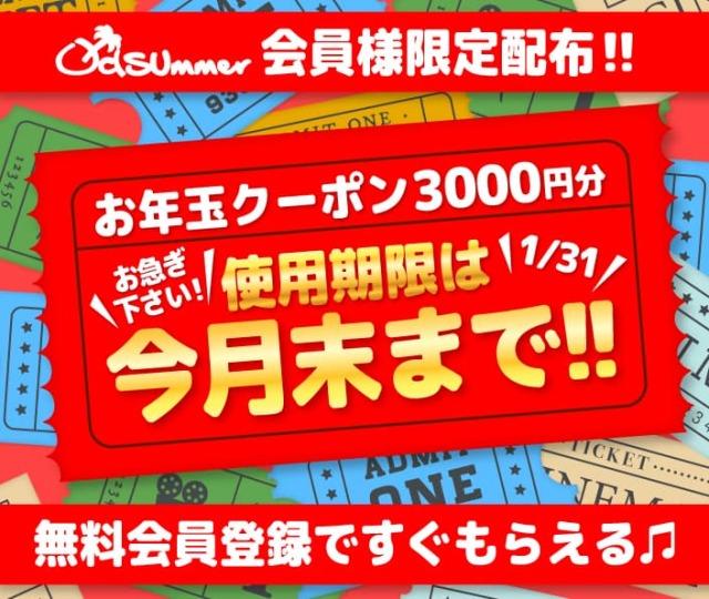 3000円割引お年玉クーポン!会員様限定で差し上げます!