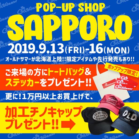 オールドサマー ポップアップショップ IN 札幌 開催決定!