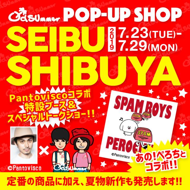 オールドサマー ポップアップショップ西武渋谷店 開催決定!